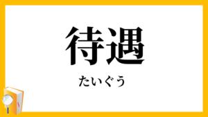 田子重バイト6