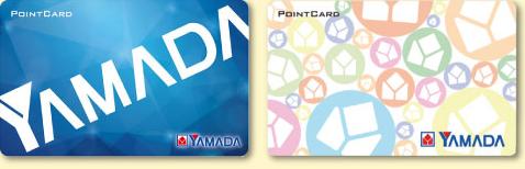 ヤマダ電機独自のポイントカード