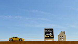 マックポテトの揚げたてはドライブスルーでも注文できる!