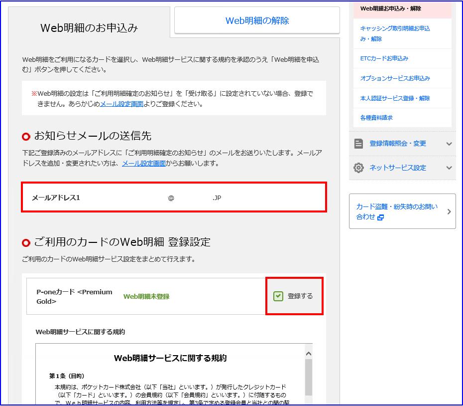 WEB明細登録設定を行う