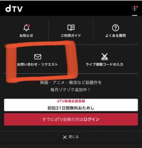 Applive『dTV』問い合わせ方法