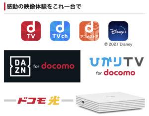 NTT docomo・ドコモテレビターミナル