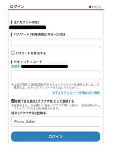 dアカウントのパスワード、セキュリティコード