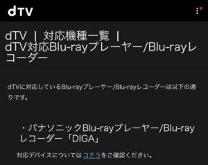 dTV ・対応機種一覧