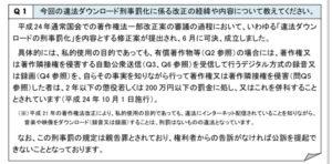 文化庁・違法ダウンロードの刑事罰化についてのQ&A