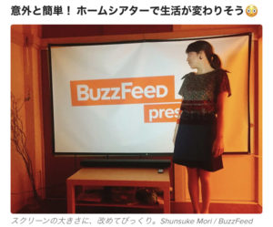 BuzzFeeD・予算3万円!「夢の自宅ホームシアター」入門セットを教える