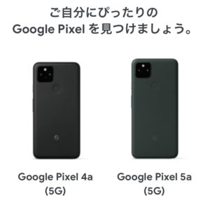 Googleストア・Google pixel