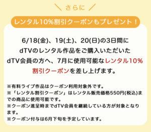 dTV・3日間レンタルDAY全品dポイント50%バック